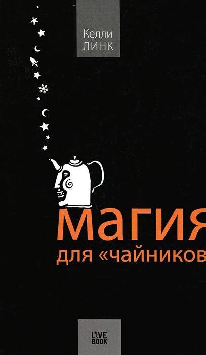 """Магия для """"чайников"""" #1"""