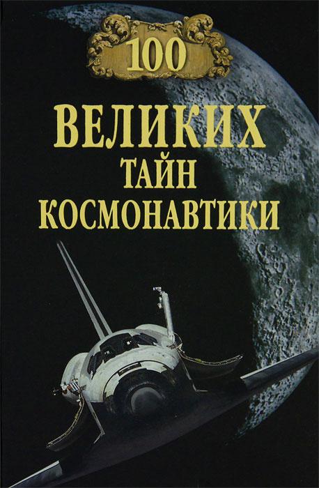 100 великих тайн космонавтики | Славин Станислав Николаевич  #1