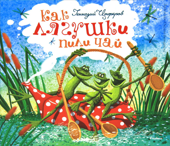 Как лягушки пили чай #1
