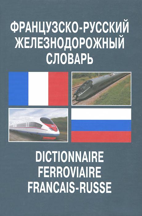 Французско-русский железнодорожный словарь #1
