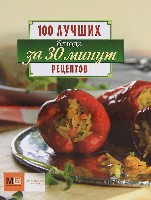 Блюда за 30 минут #1
