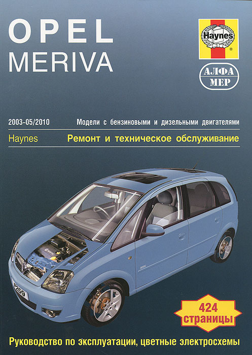 Opel Meriva 2003-2010. Ремонт и техническое обслуживание   Мид Джон С.  #1