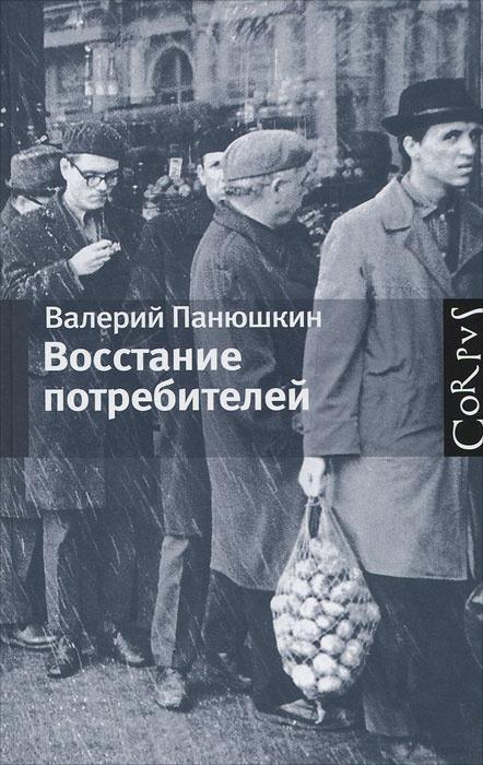 Восстание потребителей | Панюшкин Валерий Валерьевич #1