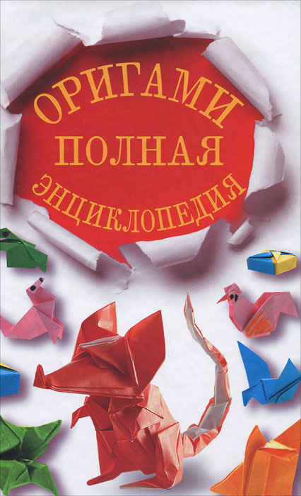 Оригами. Полная энциклопедия   Красичкова Анастасия Геннадьевна  #1