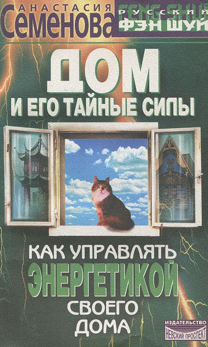 Дом и его тайные силы. Как управлять энергетикой своего дома   Семенова Анастасия Николаевна  #1