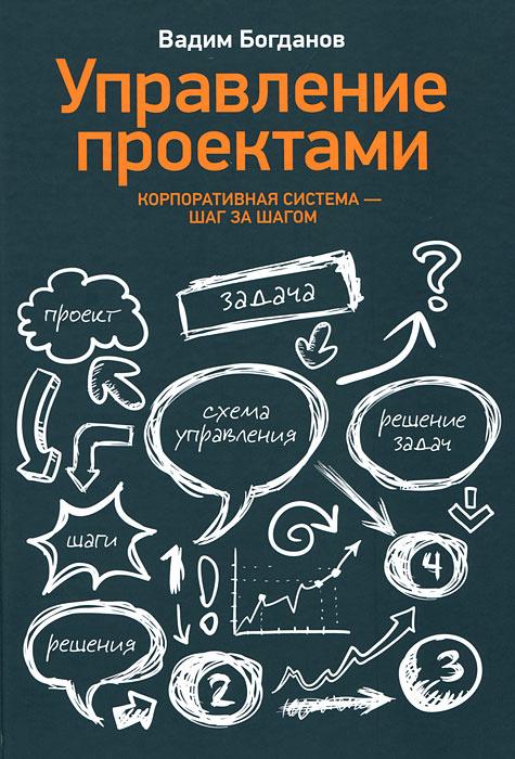Управление проектами. Корпоративная система - шаг за шагом  #1