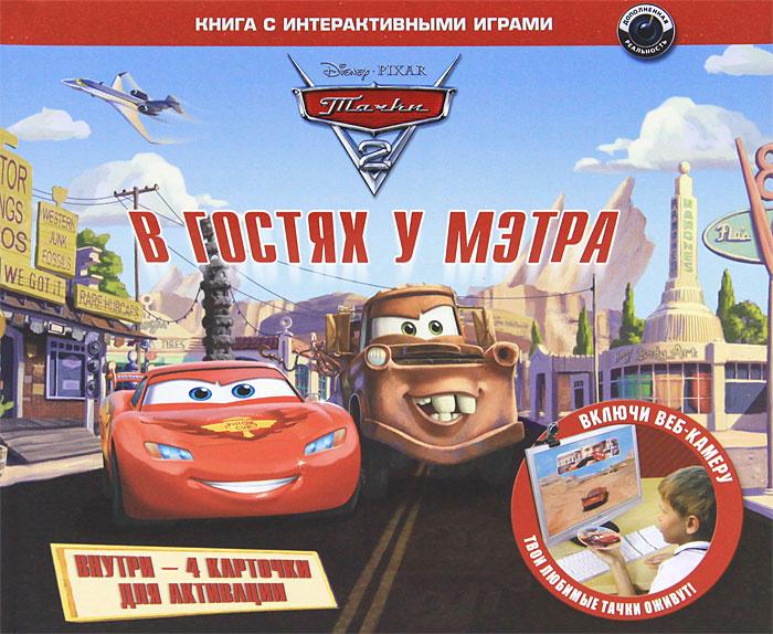 В гостях у мэтра (+ CD-ROM) #1