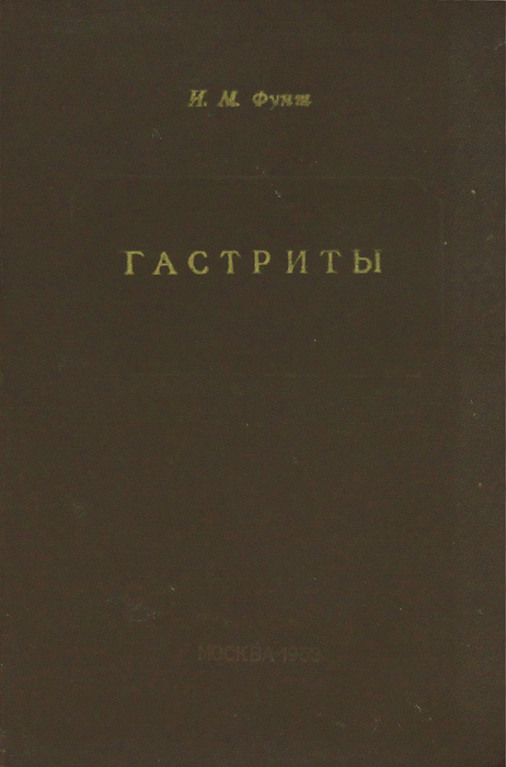 Гастриты | Фунт И. М. #1