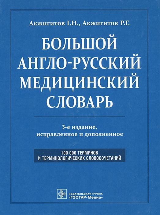 Большой англо-русский медицинский словарь / Comprehensive English-Russian Medical Dictionary  #1