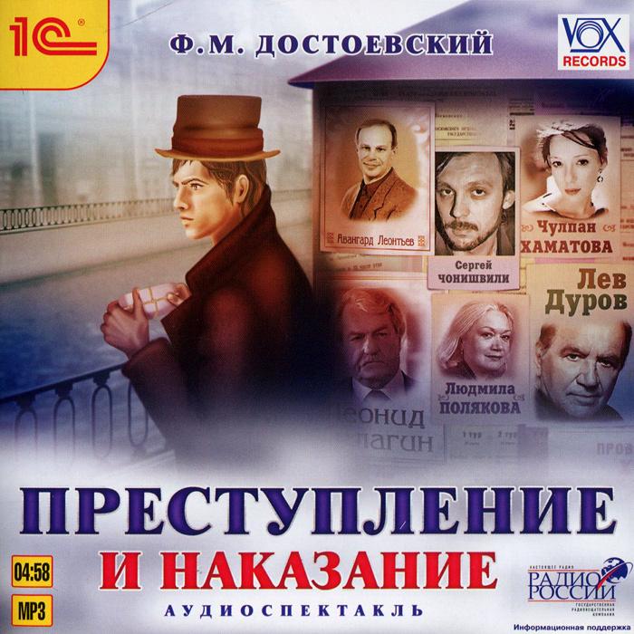 Преступление и наказание (аудиокнига MP3)   Достоевский Федор Михайлович  #1