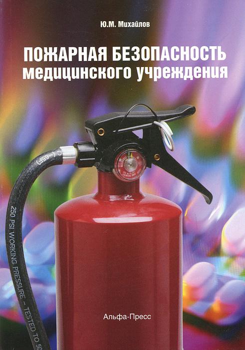 Пожарная безопасность медицинского учреждения #1