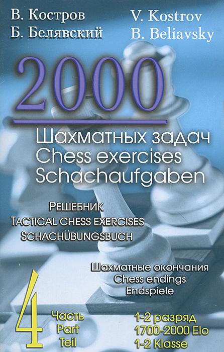 2000 шахматных задач. Шахматные окончания. Решебник. Часть 4  #1