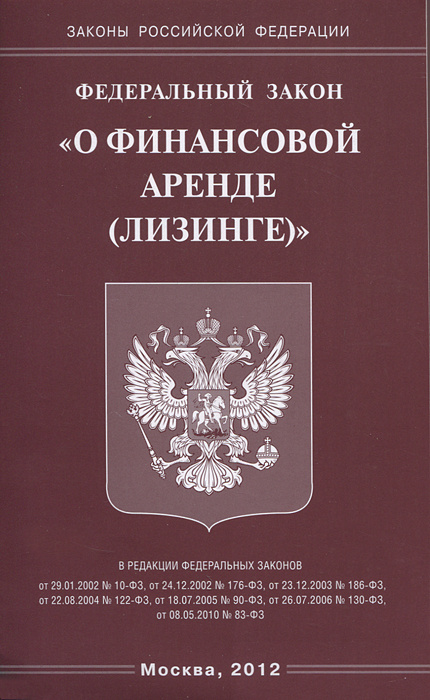 """Федеральный закон """"О финансовой аренде (лизинге)"""" #1"""