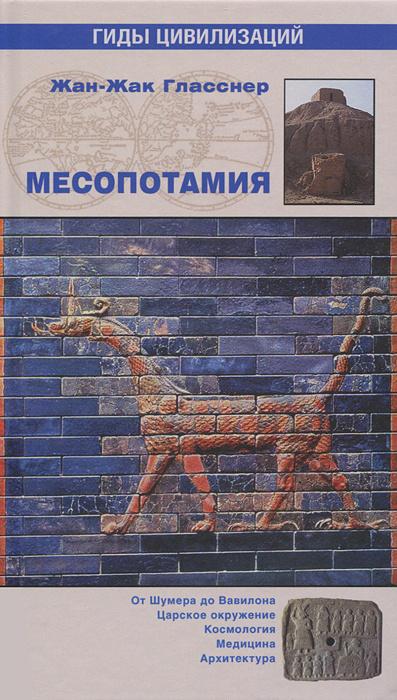 Месопотамия #1