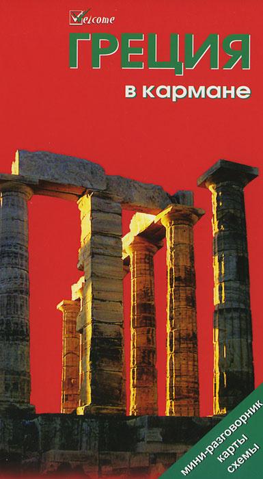Греция в кармане. Путеводитель #1