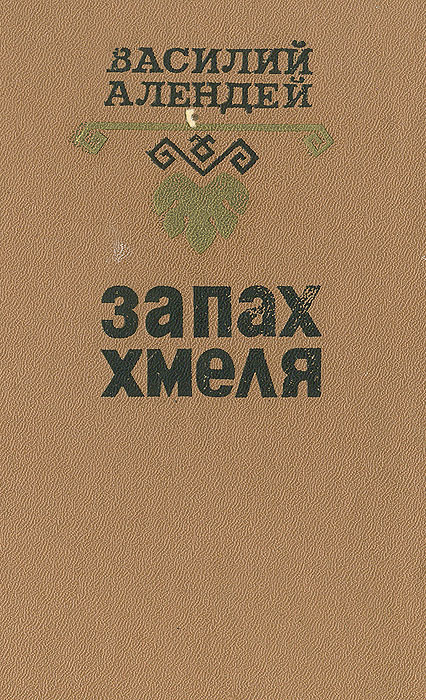 Запах хмеля   Алендей Василий #1