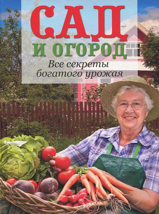 Сад и огород. Все секреты богатого урожая #1
