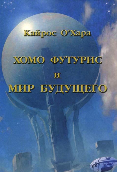 Хомо футурис и Мир будущего #1