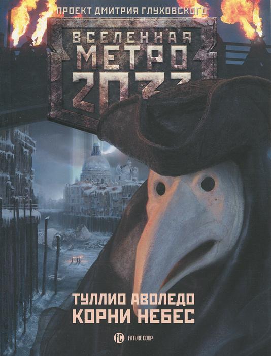 Метро 2033. Корни небес #1
