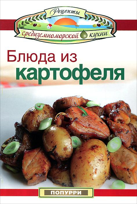 Блюда из картофеля #1