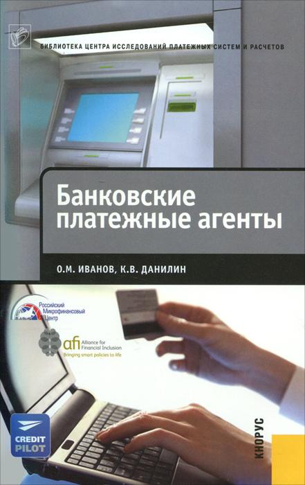 Банковские платежные агенты #1