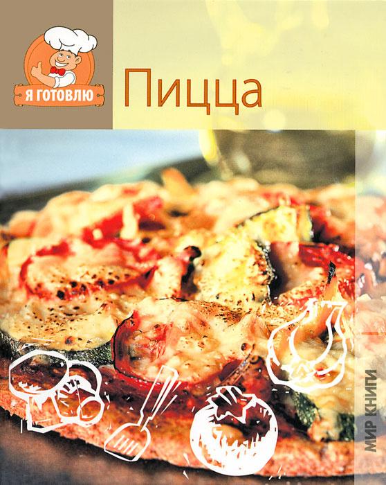 Пицца #1