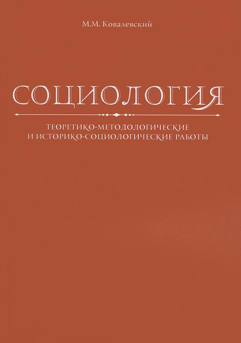 Социология. Теоретико-методологические и историко-социологические работы  #1