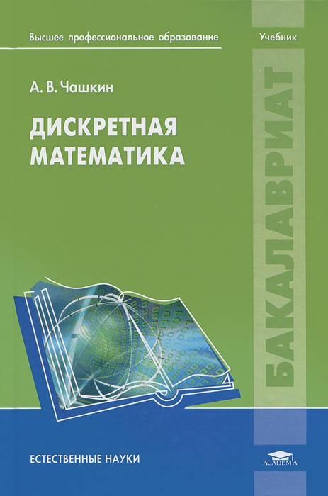 Дискретная математика #1