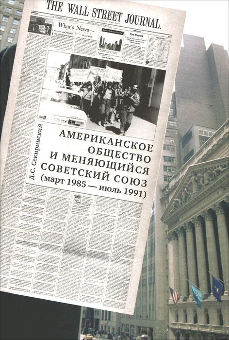 Американское общество и меняющийся Советский Союз (март 1985 - июль 1991)  #1