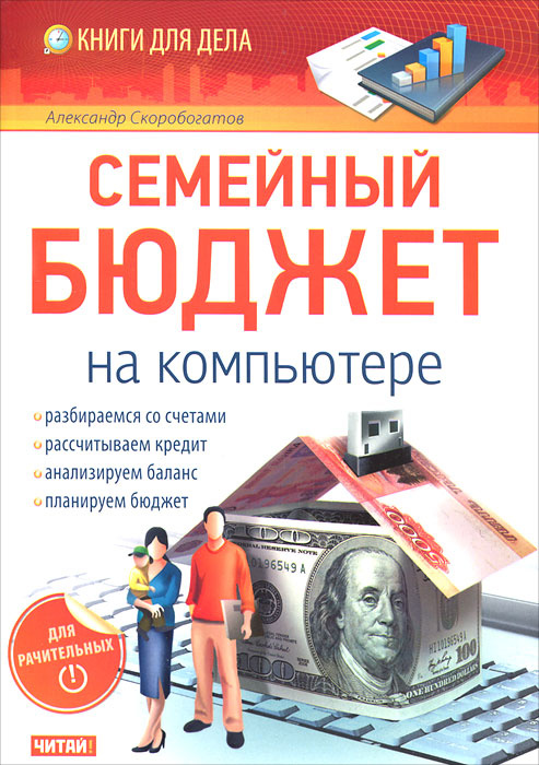 Семейный бюджет на компьютере   Скоробогатов Александр  #1