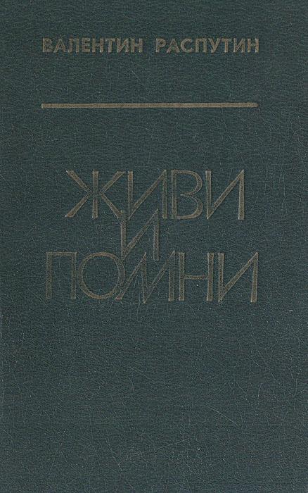 Живи и помни   Распутин Валентин Григорьевич #1