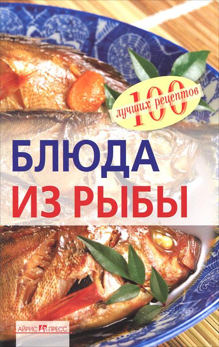 Блюда из рыбы #1