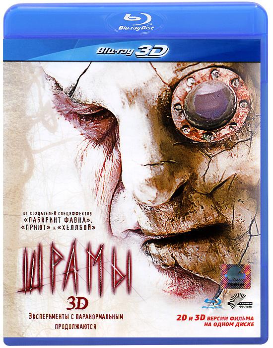 Шрамы 3D (Blu-ray) #1