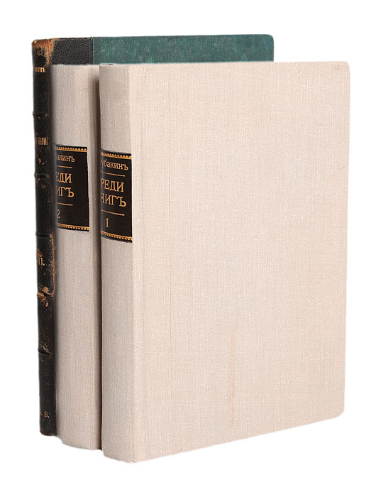 Среди книг. В трех томах (комплект из 3 книг)   Рубакин Николай Александрович  #1