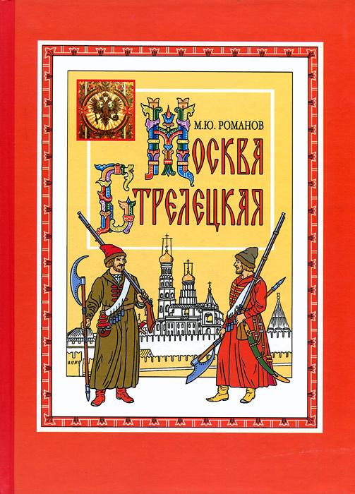 Москва стрелецкая #1