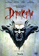 Дракула #1