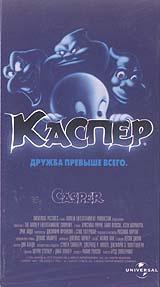 Каспер #1