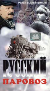 Русский паровоз #1