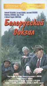Белорусский вокзал #1