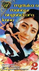 Музыка и танцы индийского кино 2 #1
