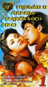 Музыка и танцы индийского кино 1 #1