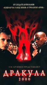 Дракула 2000 #1