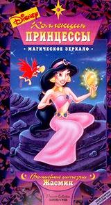 Коллекция принцессы: Магическое зеркало #1