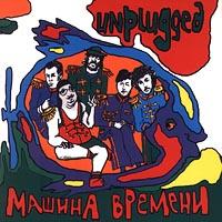 Машина времени. Unplugged #1