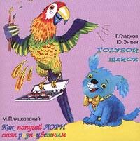 Забавные сказки. Голубой Щенок. Как попугай Лори стал разноцветным  #1
