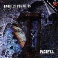 Наутилус Помпилиус. Разлука #1