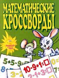 Математические кроссворды #1