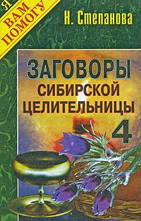 Заговоры сибирской целительницы. Выпуск 4 #1
