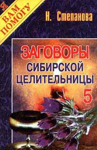 Заговоры сибирской целительницы. Выпуск 5 #1