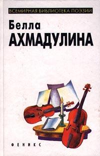Белла Ахмадулина. Избранное | Ахмадулина Белла Ахатовна  #1